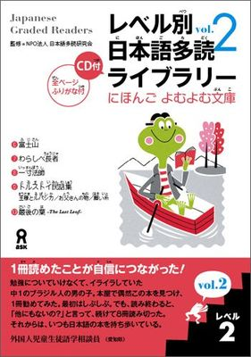 Japanese Graded Readers Lvl 2 Vol 2 (Books & CD)