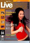 Live Interactive Chinese Vol. 4: Interests and Hobbies