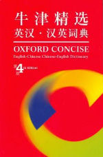 Oxford Concise English-Chinese Chinese-English Dictionary 4ed