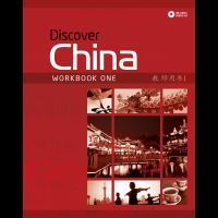Discover China Vol 1: Workbook + Audio CD