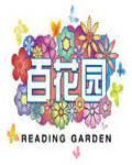 The Reading Garden - Sprout Series ( Pack of 19)