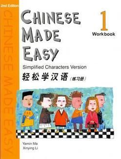 Chinese Made Easy 1: Workbook