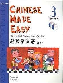 Chinese Made Easy 3: Student Textbook + CD