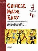 Chinese Made Easy 4: Student Textbook + CD