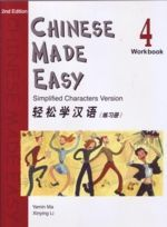 Chinese Made Easy 4: Student Workbook