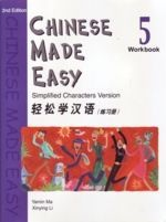 Chinese Made Easy 5: Workbook