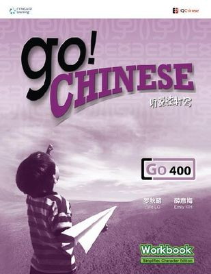 Go! Chinese 4 - Workbook