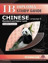IB Chinese Diploma Study Guide (with CD) Language B Standard and Higher Level Simplified Characters: IB Chinese Simplified Study Guide