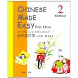 Chinese Made Easy for Kids 2: Workbook