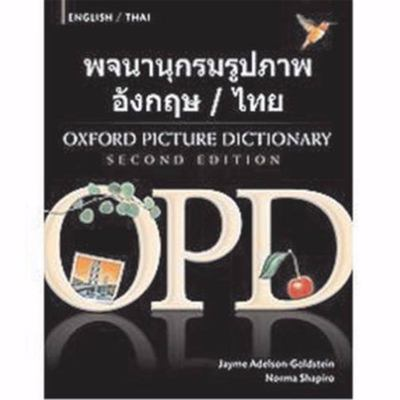 The English/Thai Oxford Picture Dictionary 2nd Edition