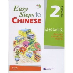 Easy Steps to Chinese 2: Textbook (with CD)