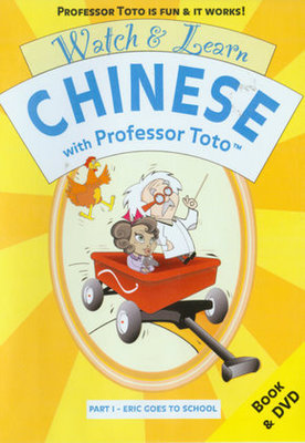 Chinese with Professor Toto 1: Eric Goes to School Book and DVD