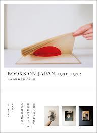 Books on Japan 1931 1972