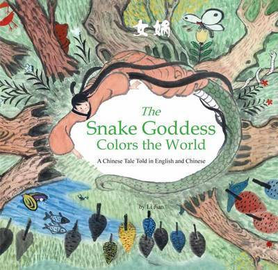 Snake Goddess Colors of the World: A Chinese Tale Told in English and Chinese
