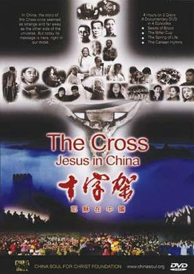 The Cross - Jesus in China