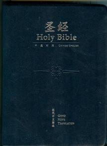 TCV/GNT Chinese/English Bible Today