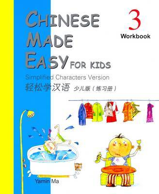 Chinese Made Easy for Kids 3 Workbook