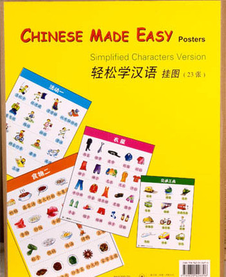Chinese Made Easy Posters (set)