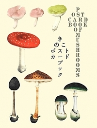 Mushroom Botanical Art Postcard Book