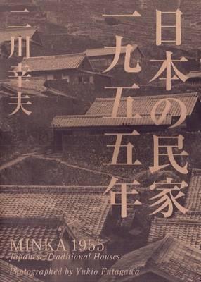 Minka 1955 - Japanese Traditional Houses