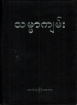 Bible Burmese/Myanmar Common Language Bible