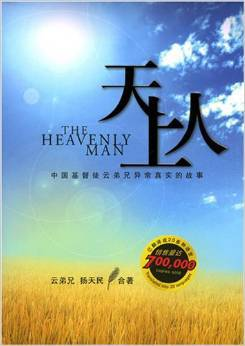 The Heavenly Man (Simplified Chinese)