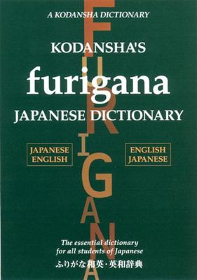 Kodansha's Furigana Japanese Dictionary Japanese/English/Japanese