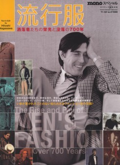 The Rise and Fall of Men's Fashion Over 700 Years