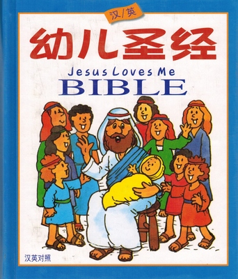 Jesus Loves me Bible: Chinese