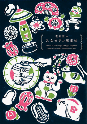Sweet and Nostalgic Designs in Japan - Handicrafts, Graphics, Architecture and More