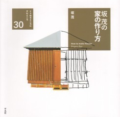 Shigeru Ban How To Make Houses