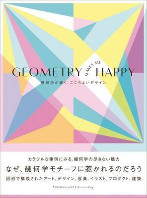 Geometry Makes Me Happy (English-Japanese bilingual)