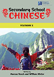 Secondary School Chinese Textbook 2 (plus online access)