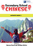 Secondary School Chinese Answer Book 2