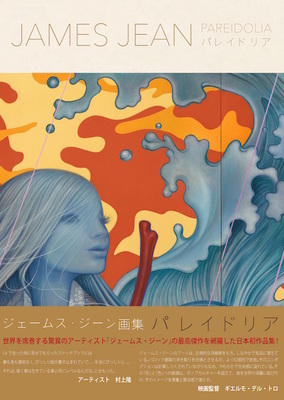 Pareidolia - A Retrospective of Both Beloved and New Works by James Jean