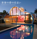 World Residences for Living Dreams (Japanese only, mainly visual)