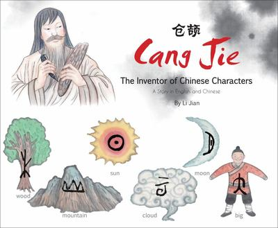 Cang Jie: The Inventor of Chinese Characters (Chinese & English)