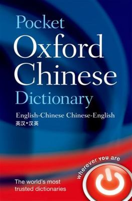 Pocket Oxford Chinese Dictionary (4th edn)