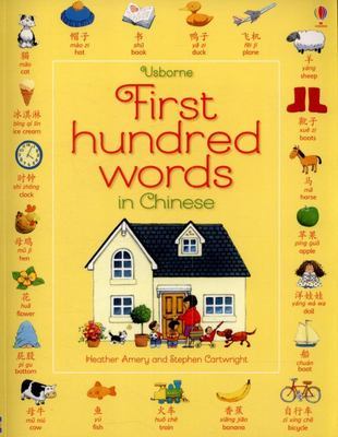 Usborne First 100 Words in Chinese