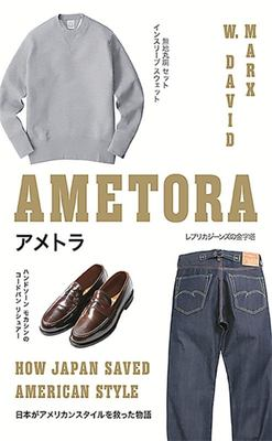 Ametora How Japan Saved American Style