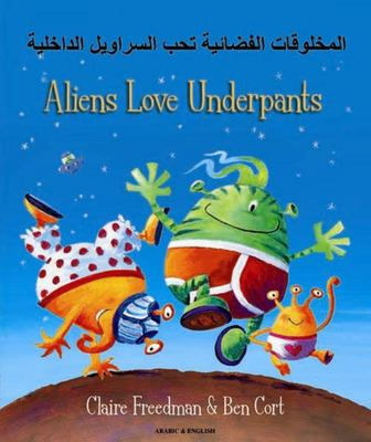 Aliens Love Underpants (Arabic & English)