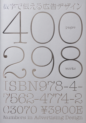 Numbers in Advertising Design