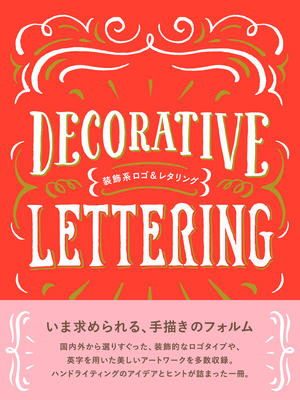 Decorative Lettering