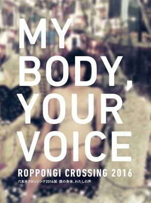 My Body, Your Voice: Roppongi Crossing 2016