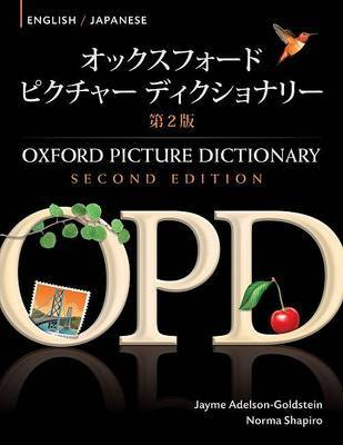 The English/Japanese Oxford Picture Dictionary