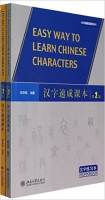 Easy Way to Learn Chinese Characters (2nd Edition) (Workbook and Textbook)