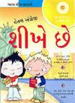 Geeta learns English (English from Gujarti Book+CD)