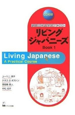 Living Japanese Book & CD Book 1