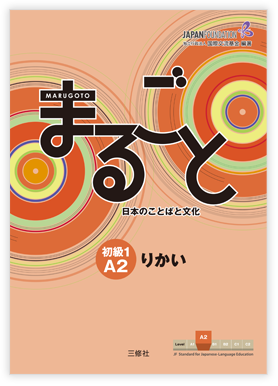 Marugoto A1 Starter : Rikai Comprehension Coursebook Communicative Competences - Japan Foundation