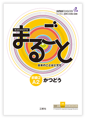 Marugoto Elementary 2 A2 Katsudoo Activity Book - Japan Foundation